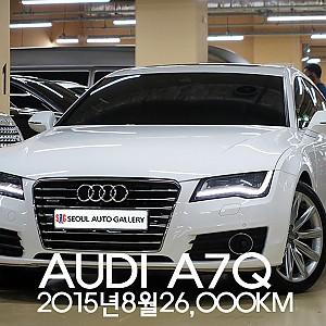 아우디 A7 45 TDI Q 다이나믹  2015년식 2014년 8월등록  [26.000KM] 흰색 1인신조