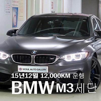 BMW M3세단 15년12월식 [12000KM] 흰색, 무사고, 랩핑차량, 운용리스