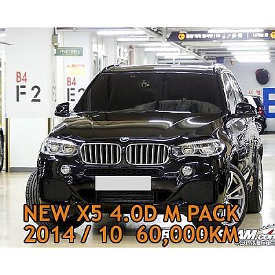 BMW 뉴X5 4.0d M팩 2014년10월 [60000KM] 검정색 무사고 운용리스